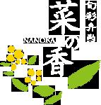 旬彩弁当 菜の香