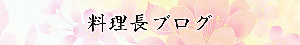 料理長ブログ   豊田・みよしで弁当の宅配・仕出しなら「菜の香」