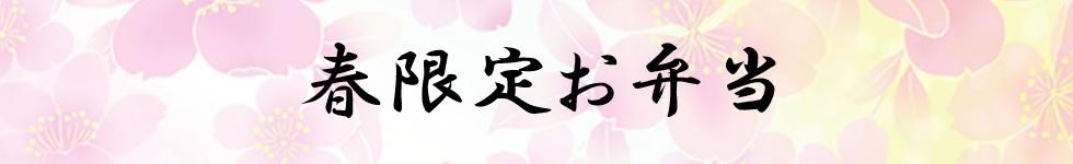 春限定メニュー