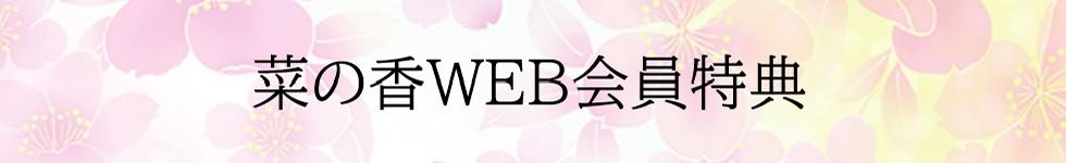 菜の香WEB会員特典