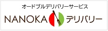 NANOKAパーティーデリバリー豊田市でデリバリーならNANOKA