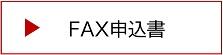 FAX申込書ダウンロードはこちら