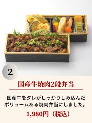 国産牛焼肉2段弁当