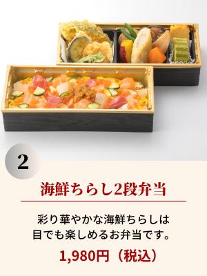 海鮮ちらし2段弁当