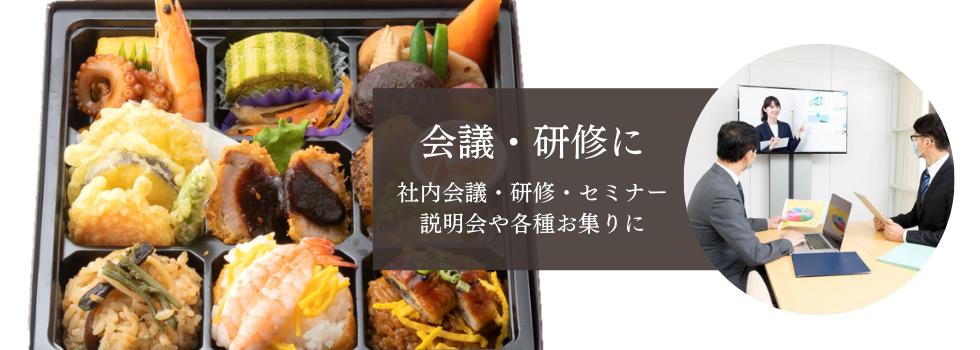 会議・研修・セミナー弁当のお弁当