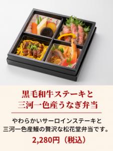 黒毛和牛ステーキ鰻蒲焼弁当