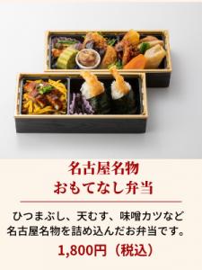 名古屋名物おもてなし弁当