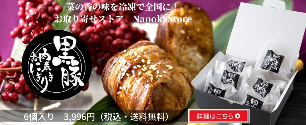 NanokaStore