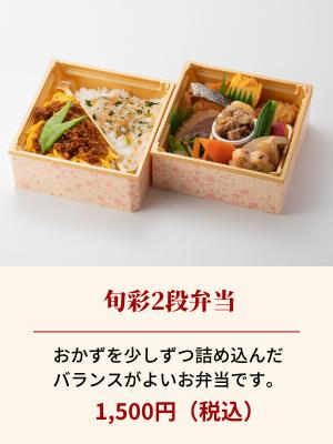 旬彩2段弁当