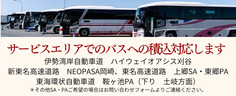 バス旅行弁当